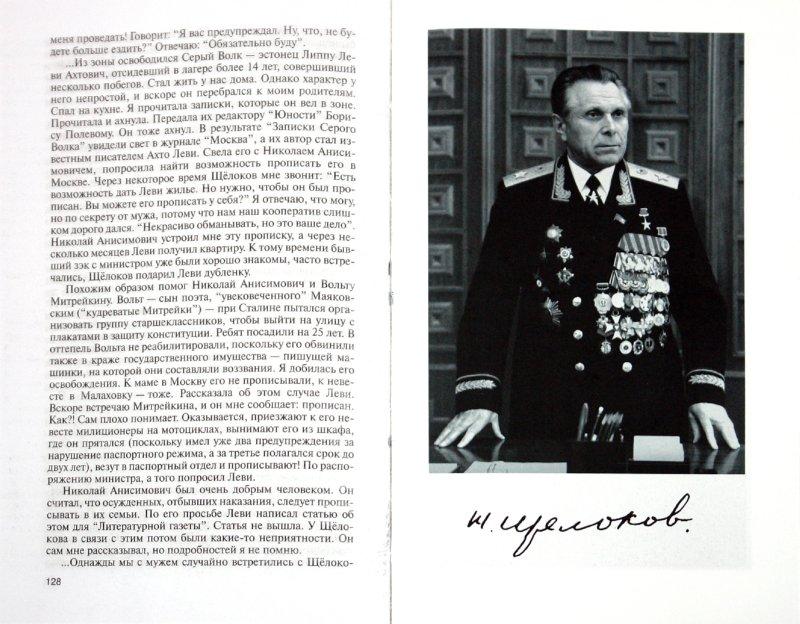 Иллюстрация 1 из 45 для Щелоков - Сергей Кредов | Лабиринт - книги. Источник: Лабиринт