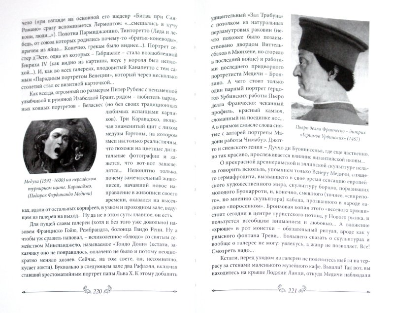 Иллюстрация 1 из 10 для Италия. Большой исторический путеводитель - А. Хайкин | Лабиринт - книги. Источник: Лабиринт