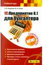 1С:Предприятие 8.1 для бухгалтера. Самоучитель, Глушаков Сергей Владимирович