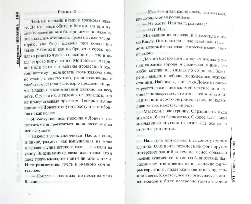Иллюстрация 1 из 5 для Один день тьмы - Екатерина Неволина | Лабиринт - книги. Источник: Лабиринт