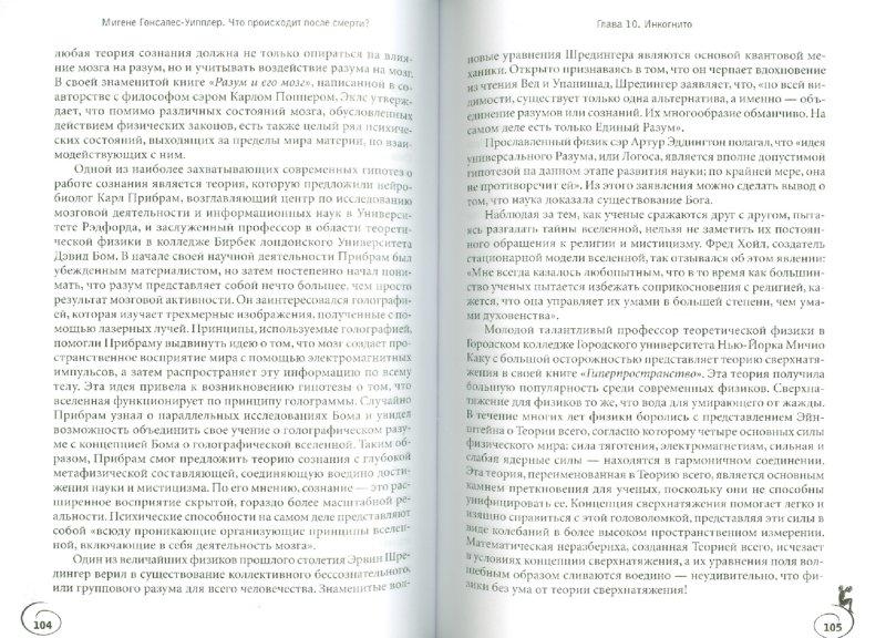 Иллюстрация 1 из 10 для Что происходит после смерти? Научные доказательства и свидетельства очевидцев - М. Гонсалес-Уипплер   Лабиринт - книги. Источник: Лабиринт