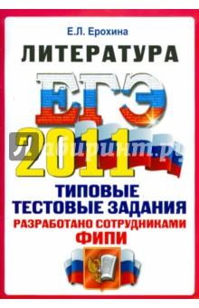 ЕГЭ 2011. Литература: типовые тестовые задания