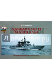 Адмиралы и Маршалы. Корабли проектов 1134 и 1134А