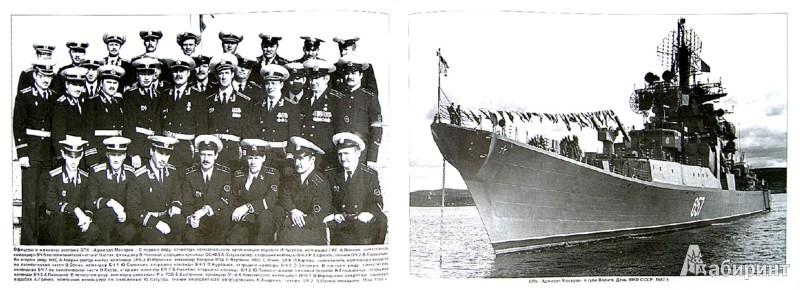 Иллюстрация 1 из 2 для Адмиралы и Маршалы. Корабли проектов 1134 и 1134А - Андрей Аверин | Лабиринт - книги. Источник: Лабиринт