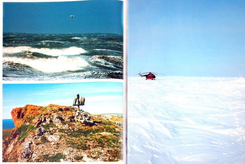Иллюстрация 1 из 3 для Испытание севером: Иллюстрированный публицистический сборник - Подолян-Лаврентьев, Калиниченко   Лабиринт - книги. Источник: Лабиринт