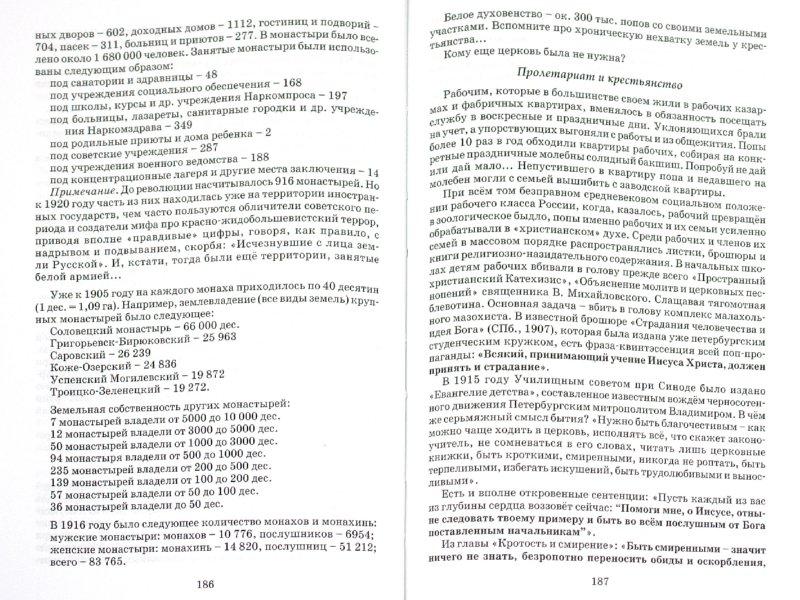 Иллюстрация 1 из 37 для Миф о гонении церкви в СССР - Андрей Купцов | Лабиринт - книги. Источник: Лабиринт