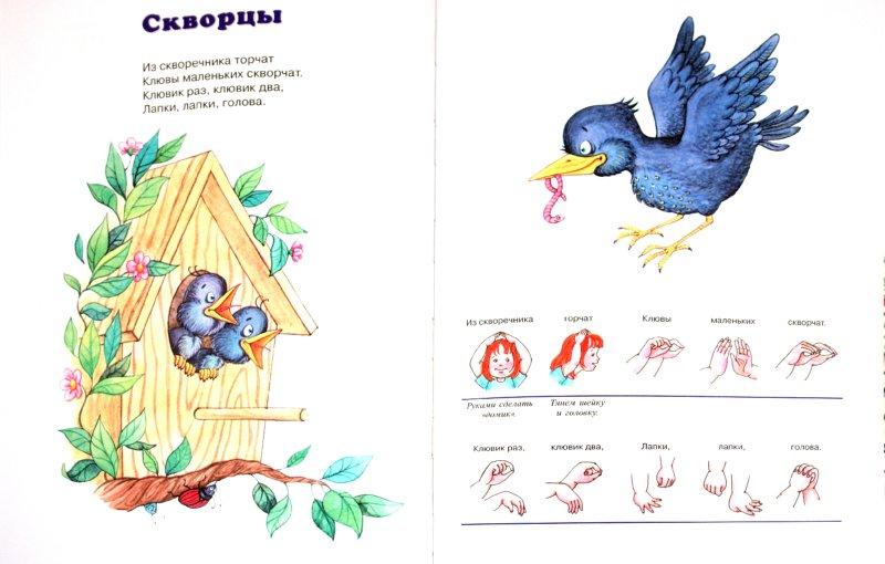 Иллюстрация 1 из 13 для Великая книга о пальчиках и звуках - Абрамова, Бардышева, Агаян | Лабиринт - книги. Источник: Лабиринт