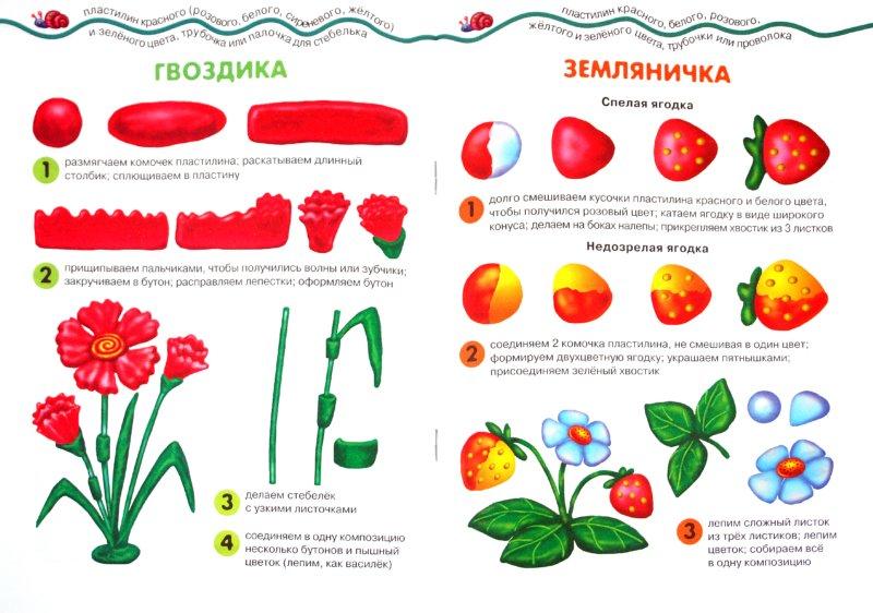 Иллюстрация 1 из 14 для Мы лужок лепили - Ирина Лыкова | Лабиринт - книги. Источник: Лабиринт