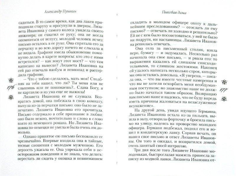 Иллюстрация 1 из 12 для Барышня-крестьянка - Александр Пушкин   Лабиринт - книги. Источник: Лабиринт