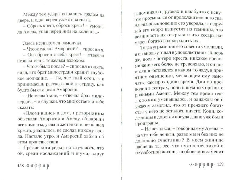 Иллюстрация 1 из 17 для Упырь - Алексей Толстой | Лабиринт - книги. Источник: Лабиринт