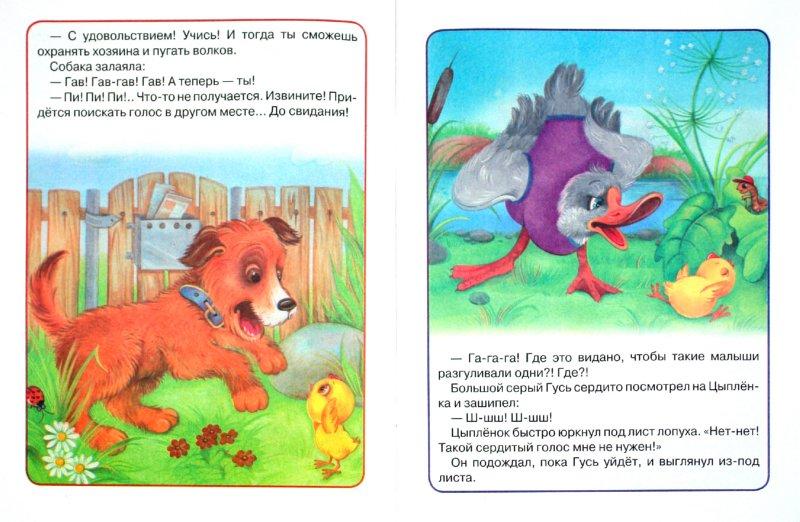 Иллюстрация 1 из 3 для Читаем малышам. Как цыплёнок голос искал - Екатерина Карганова | Лабиринт - книги. Источник: Лабиринт