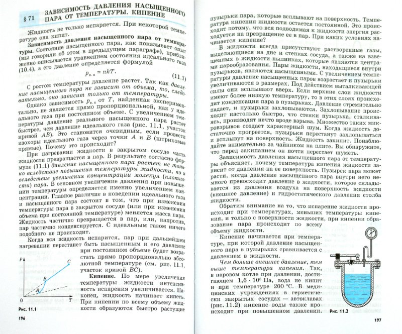 Иллюстрация 1 из 41 для Физика. 10 класс. Учебник. Базовый и профильный уровни. С онлайн-поддержкой. ФГОС - Мякишев, Буховцев, Сотский | Лабиринт - книги. Источник: Лабиринт