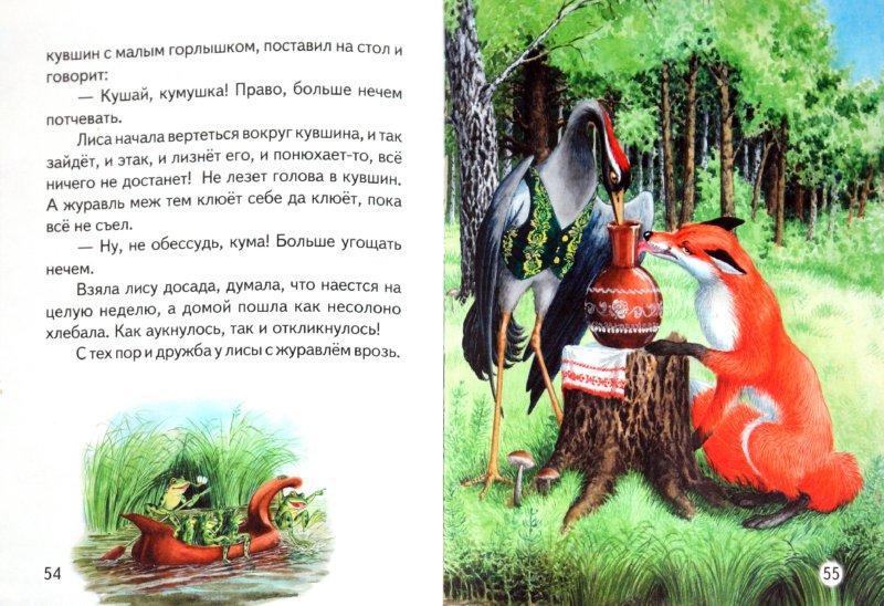Иллюстрация 1 из 15 для Репка | Лабиринт - книги. Источник: Лабиринт
