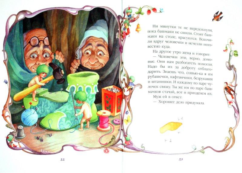 Иллюстрация 1 из 43 для Эльфы и башмачник - Гримм Якоб и Вильгельм | Лабиринт - книги. Источник: Лабиринт