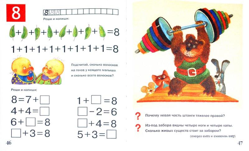 Иллюстрация 1 из 53 для Заниматика для малышей - Георгий Юдин | Лабиринт - книги. Источник: Лабиринт
