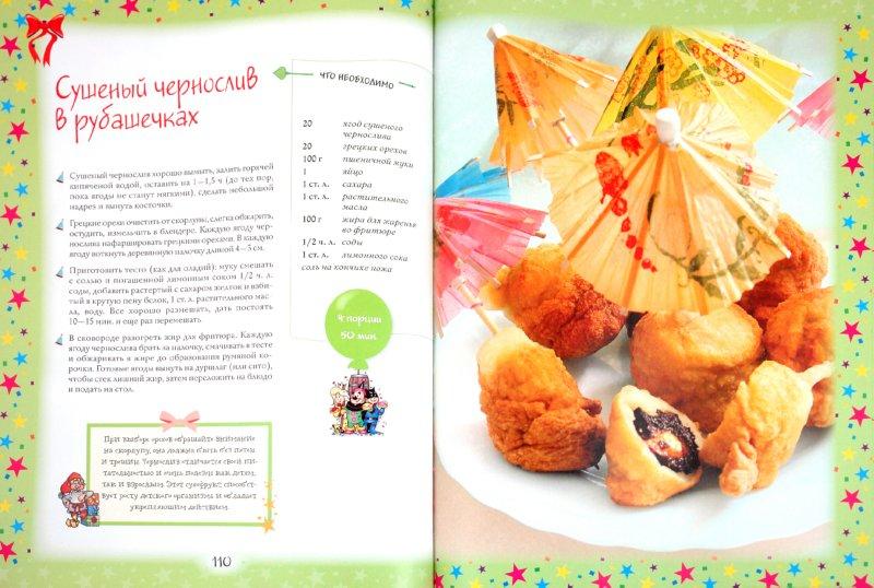 Иллюстрация 1 из 15 для Детский праздник. Кулинарное приключение с малышом - Татьяна Улыбина   Лабиринт - книги. Источник: Лабиринт