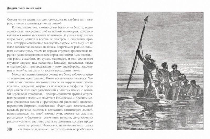 Иллюстрация 1 из 38 для Двадцать тысяч лье под водой: путешествие вокруг света на подводной лодке - Жюль Верн | Лабиринт - книги. Источник: Лабиринт