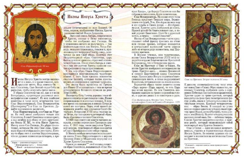 Иллюстрация 1 из 29 для Чудотворные иконы - Наталия Скоробогатько | Лабиринт - книги. Источник: Лабиринт