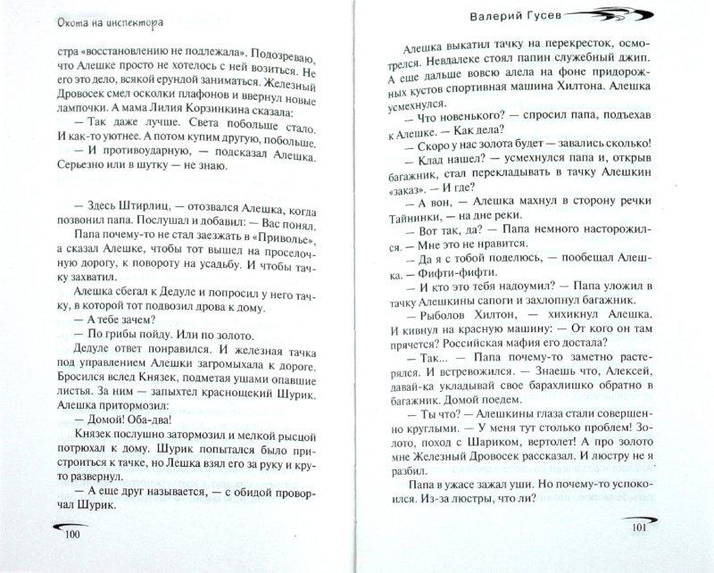 Иллюстрация 1 из 4 для Охота на инспектора - Валерий Гусев | Лабиринт - книги. Источник: Лабиринт