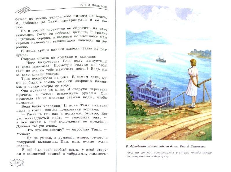Иллюстрация 1 из 26 для Повести нашего детства | Лабиринт - книги. Источник: Лабиринт