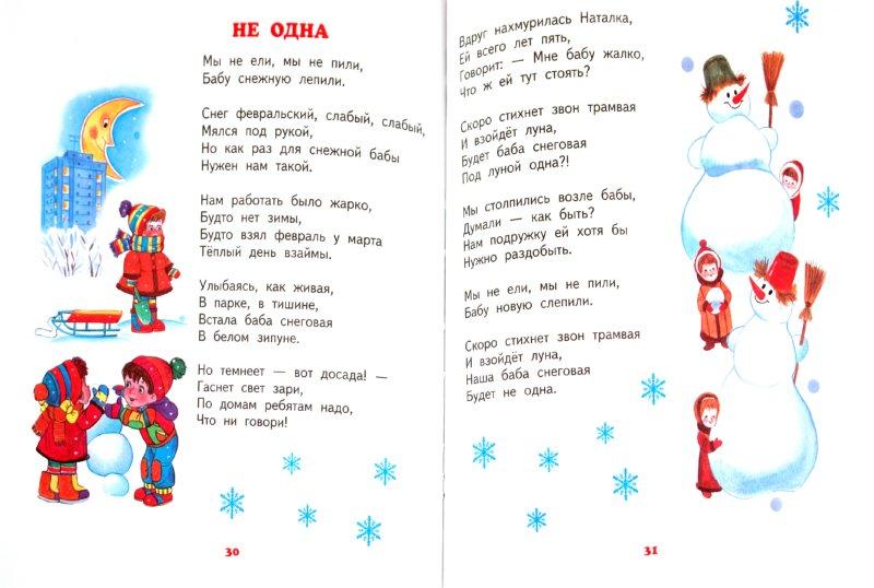 Иллюстрация 1 из 19 для Любимые стихи - Агния Барто | Лабиринт - книги. Источник: Лабиринт