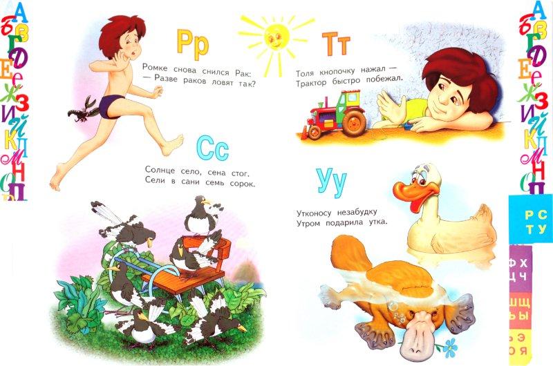 Иллюстрация 1 из 11 для Азбука для самых маленьких - Сергей Козлов   Лабиринт - книги. Источник: Лабиринт