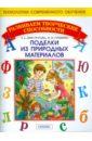 Поделки из природных материалов, Анистратова Александра Алексеевна,Гришина Наталия Игоревна