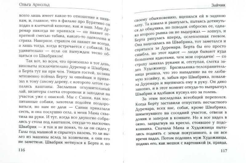 Иллюстрация 1 из 2 для Любимая противная собака - Ольга Арнольд   Лабиринт - книги. Источник: Лабиринт