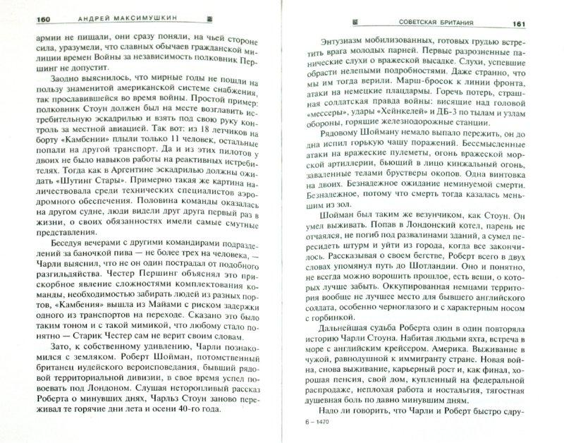 Иллюстрация 1 из 6 для Советская Британия - Андрей Максимушкин | Лабиринт - книги. Источник: Лабиринт