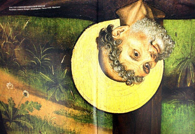 Иллюстрация 1 из 14 для Музей Метрополитен. Нью-Йорк - Елена Милюгина | Лабиринт - книги. Источник: Лабиринт