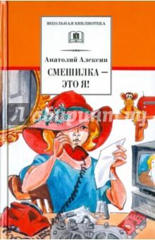 Купить Смешилка - это я!, Детская литература, Повести и рассказы о детях