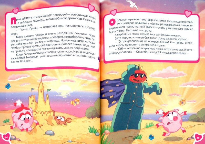 Иллюстрация 1 из 19 для Истории про принцесс - Большакова, Вострякова, Булатова | Лабиринт - книги. Источник: Лабиринт