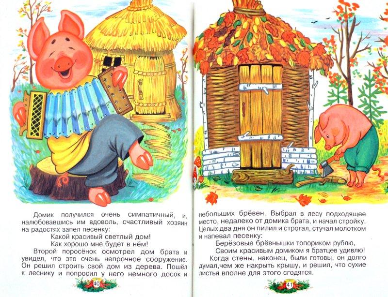 Иллюстрация 1 из 17 для Бабушкины сказки | Лабиринт - книги. Источник: Лабиринт