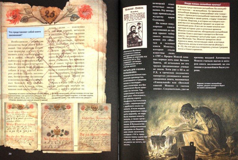 Иллюстрация 1 из 15 для Ведьмы, колдуны и магия - Кристоф Даксельмюллер | Лабиринт - книги. Источник: Лабиринт