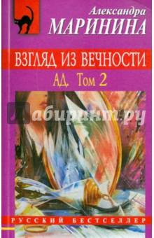 Взгляд из вечности. В 2-х томах. Том 2: Ад