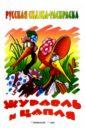 Скачать Журавль и цапля Книжный Литературно-художественное издание для детей бесплатно
