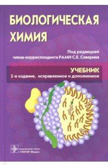 Биологическая химия с упражнениями и задачами. Учебник (+CD) страхование электронный учебник cd