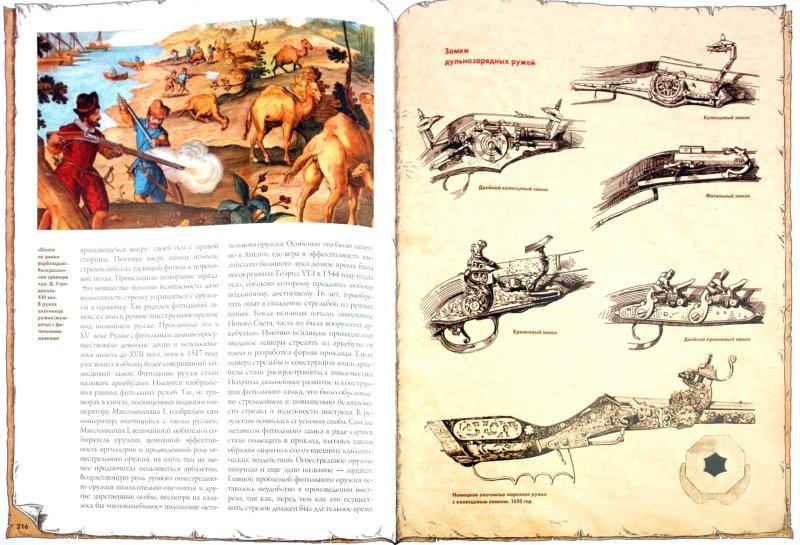 Иллюстрация 1 из 10 для Охота на все времена - Олег Малов | Лабиринт - книги. Источник: Лабиринт
