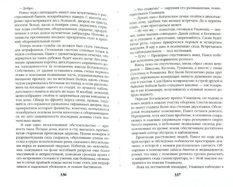 Иллюстрация 1 из 5 для Штрафбат. Два бестселлера одним томом - Погребов, Погребов   Лабиринт - книги. Источник: Лабиринт