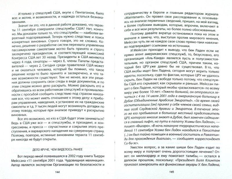 Иллюстрация 1 из 5 для Сеющие смерть, или Кто заказывает террор - Кара-Мурза, Мухин | Лабиринт - книги. Источник: Лабиринт
