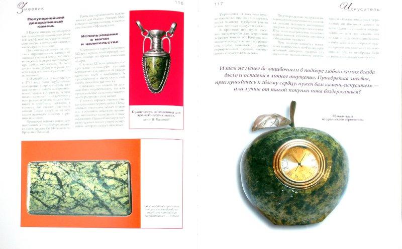 Иллюстрация 1 из 3 для Драгоценные камни - Светлана Гураль | Лабиринт - книги. Источник: Лабиринт