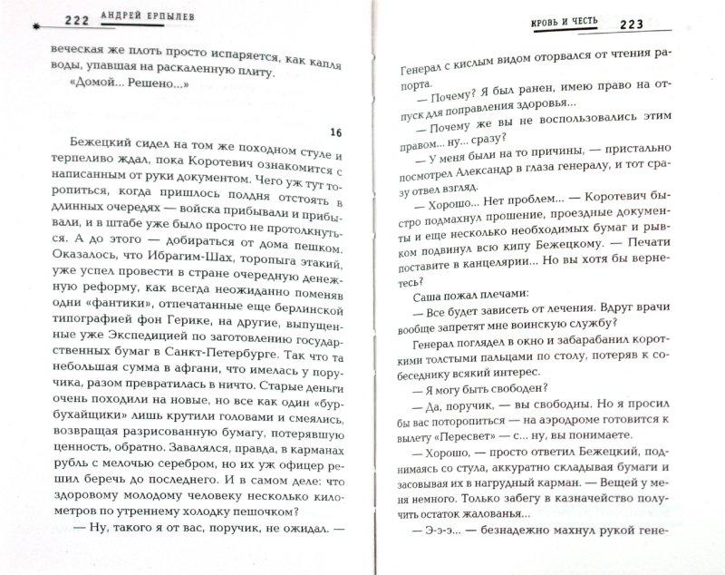 Иллюстрация 1 из 5 для Кровь и честь - Андрей Ерпылев | Лабиринт - книги. Источник: Лабиринт