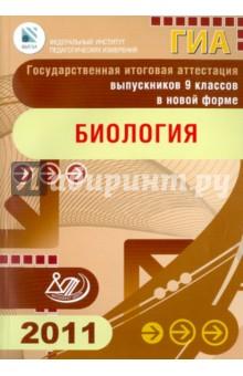 Государственная итоговая аттестация выпускников 9 классов в новой форме. Биология. 2011