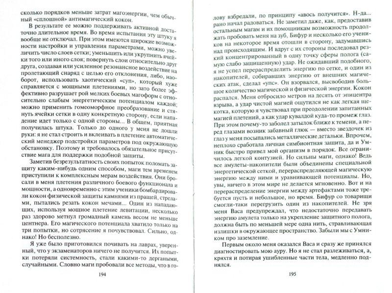 Иллюстрация 1 из 2 для Ник. Стихийник - Анджей Ясинский | Лабиринт - книги. Источник: Лабиринт