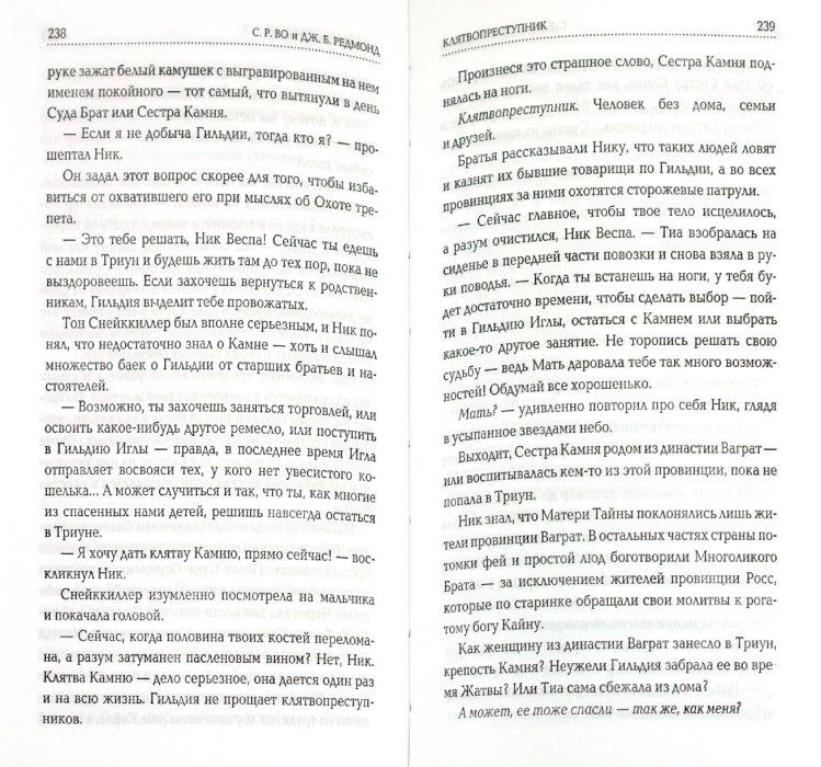 Иллюстрация 1 из 6 для Клятвопреступник: Ученик убийцы - Во, Редмонд   Лабиринт - книги. Источник: Лабиринт