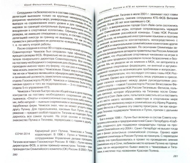 Иллюстрация 1 из 9 для Корпорация. Россия и КГБ во времена президента Путина - Фельштинский, Прибыловский | Лабиринт - книги. Источник: Лабиринт