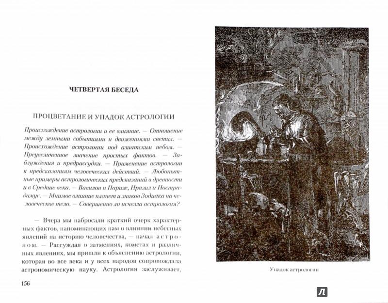 Иллюстрация 1 из 26 для Небо христианского мира - Камиль Фламмарион | Лабиринт - книги. Источник: Лабиринт
