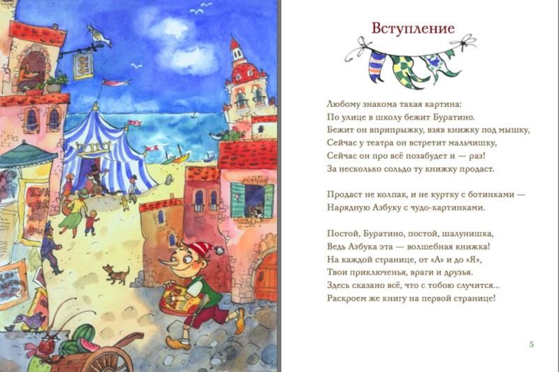 Иллюстрация 1 из 15 для Та самая азбука Буратино - Толстая, Прохорова | Лабиринт - книги. Источник: Лабиринт