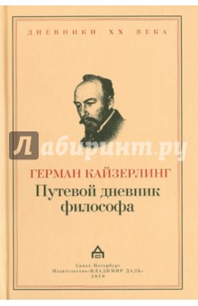 Путевой дневник философа а н майков путевой дневник 1842 1843 гг итальянская проза