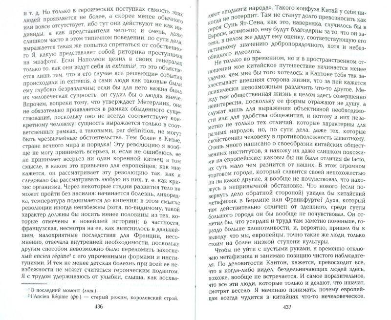 Иллюстрация 1 из 21 для Путевой дневник философа - Герман Кайзерлинг | Лабиринт - книги. Источник: Лабиринт